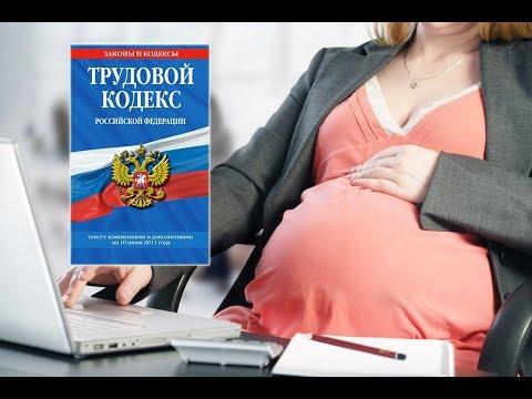 Работодатель и беременная женщина: права и обязанности сторон