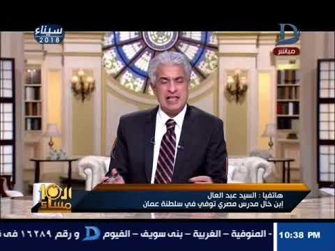 العاشرة مساء  جرائم المصريين بالخارج.. مقتل مدرس مصرى بسلطنة عمان على يد ابن زميله