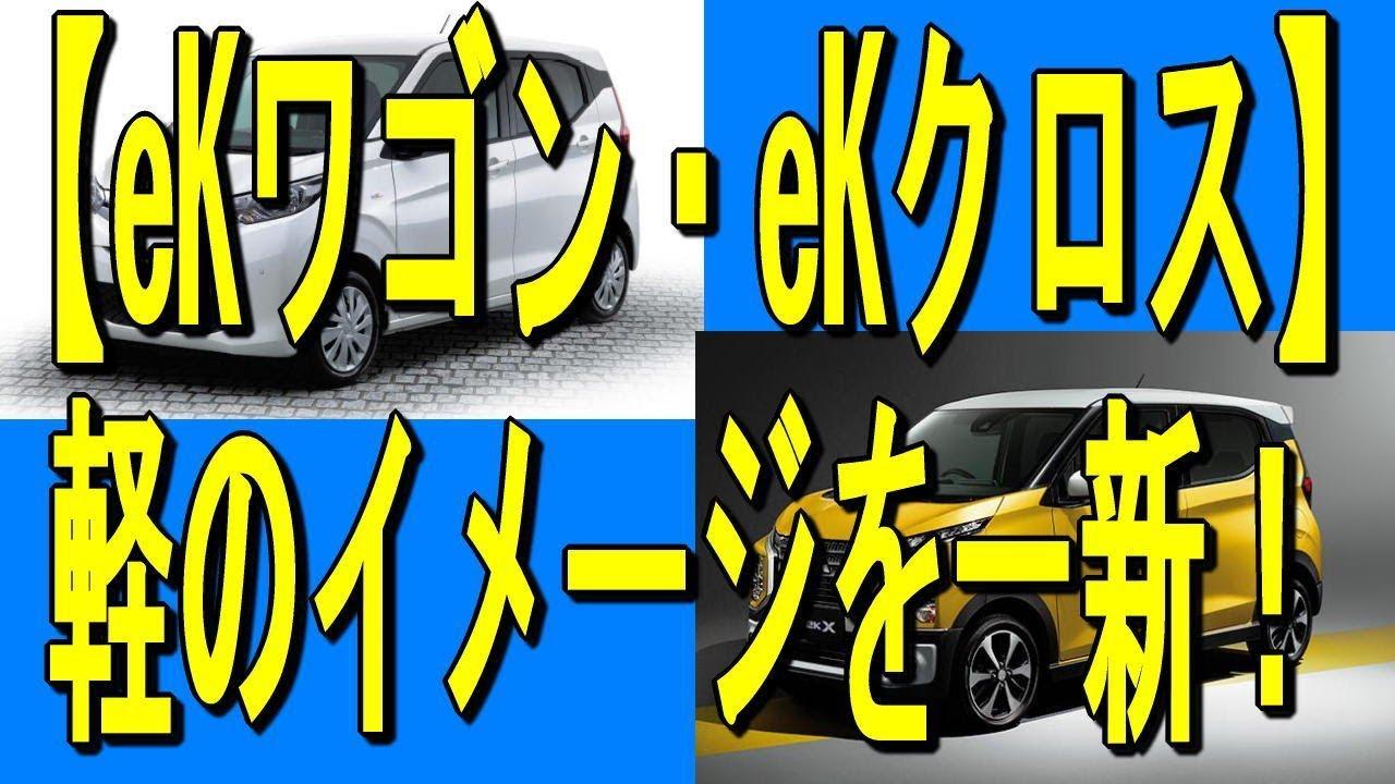 【eKワゴン・eKクロス】軽のイメージを一新!