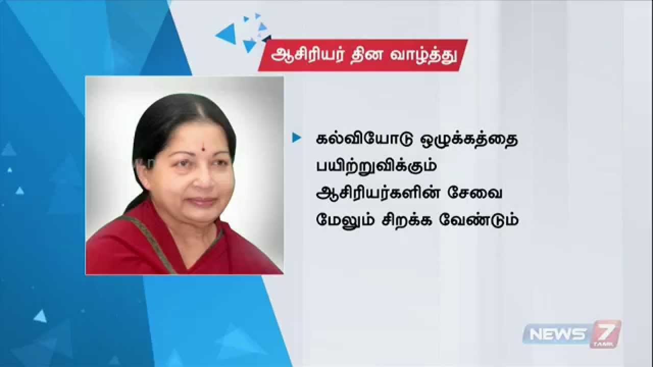 Teachers Day Greetings By Jayalalithaa Tamil Nadu News7 Tamil