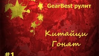Китайская реклама на Русском, мега прикол #1(ஜ════════☆ Gearbest Рулит ☆════════ஜ ║☆ Gearbest Рулит ™ ║☆ Не забудь подписаться ║☆ Не забудь про..., 2015-12-07T21:44:08.000Z)