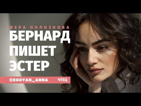 Anna Egoyan. Вера Полозкова - «Бернард пишет Эстер».