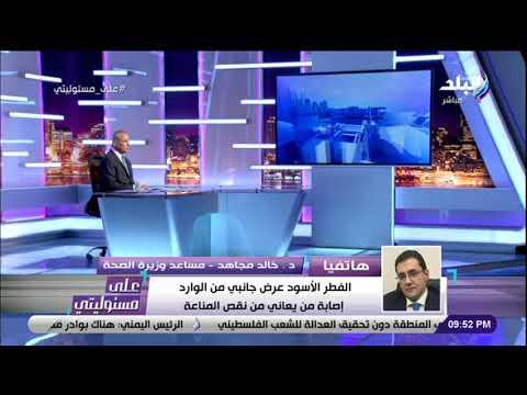 على مسئوليتي - مساعد وزيرة الصحة عن سبب وفاة الفنان سمير غانم: مثبت بشهادة الوفاة