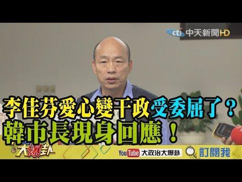 【精彩】李佳芬跑公益愛心變干政受委屈了? 韓國瑜現身回應!