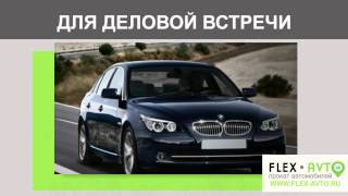 Аренда автомобиля в Москве(, 2012-05-21T13:35:32.000Z)