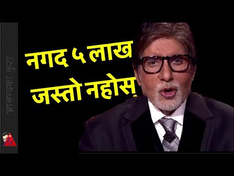 Amitabh Bachchan sends message to Ko Banchha Karorpati