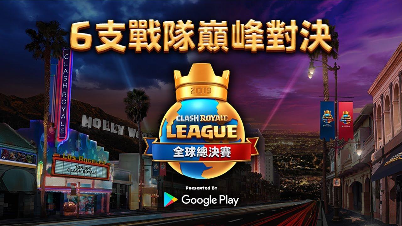 2019 CRL全球總決賽宣傳片