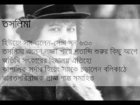 Bangla Kobita - Gopon