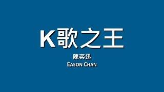 陳奕迅 Eason Chan / K歌之王【歌詞】