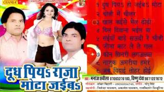 Doodh Piya Raja Mota Jaiba || दूध पिय राजा मोटा जइबा || Bhojpuri Hot Audio Songs 2016