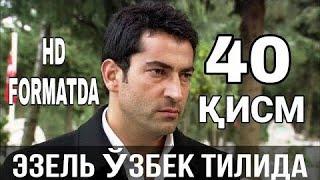 EZEL 40- Qism Turk serial Uzbek tilida  / ЭЗЕЛ 40- Кисм Турк Сериал Узбек Тилида