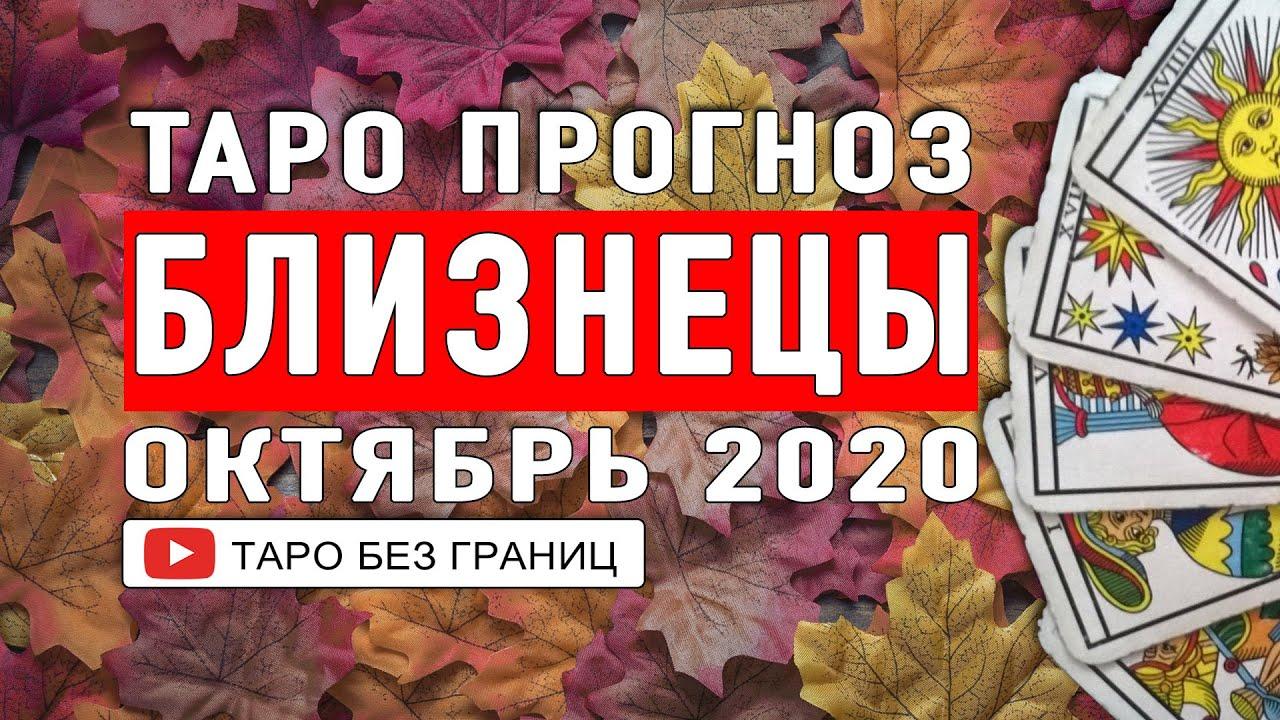 БЛИЗНЕЦЫ ОКТЯБРЬ 2020 | Расклад Таро | Таро онлайн | Гадание Онлайн