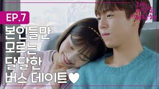 The liar and his lover '꽁냥꽁냥' 이현우♥조이, 버스 안에서 봄날의 데이트 (ft.한다요?) 170410 EP.7