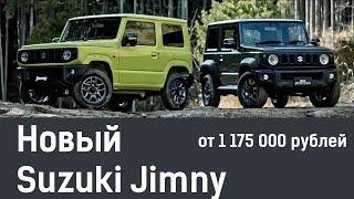 видео Suzuki Jimny 2019 в России