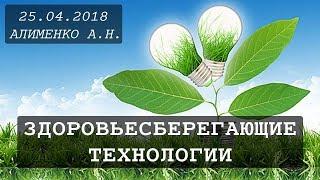 Здоровьесберегающие технологии. Алименко А.Н. (25.04.2018)