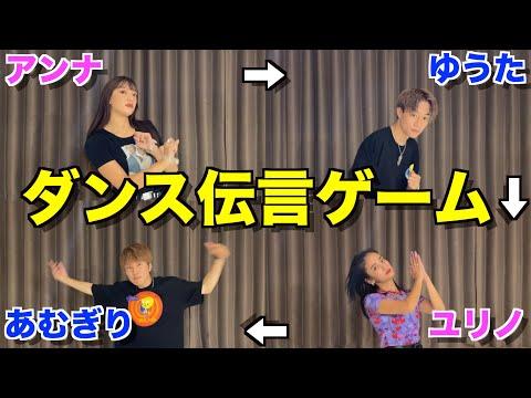 【天才】元E-girlsの2人とダンス伝言ゲームしたら異次元に楽しかったwwwwww