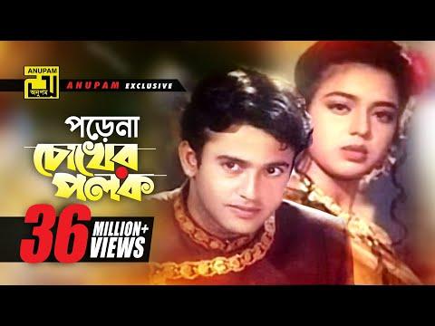 Porena Chokher Polok   পড়েনা চোখের পলক   Riaz & Ravina    Andrew   Praner Cheye Priyo   Anupam