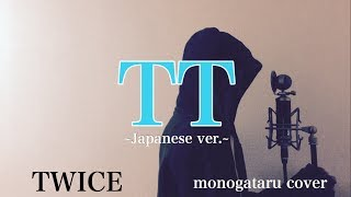 【フル歌詞付き】 TT ~Japanese ver.~ - TWICE (monogataru cover)