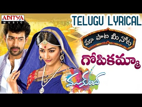 Gopikamma Song With Telugu Lyrics ||