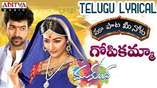 "Gopikamma Song With Telugu Lyrics || ""మా పాట మీ నోట"" || Mukunda Songs || Varun Tej, Pooja Hegde"