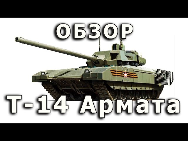 Распаковка и обзор модели танка Т-14 Армата TAKOM 1:35