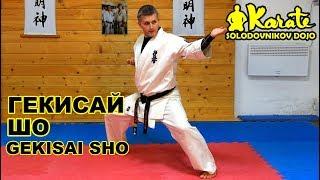 Ката Гекисай Шо киокушинкай каратэ So-Kyokushin karate | Kata Gekisai Sho