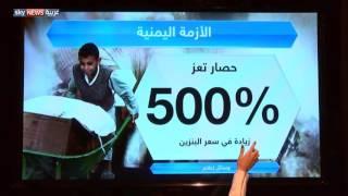 مضايا وتعز.. حرب التجويع
