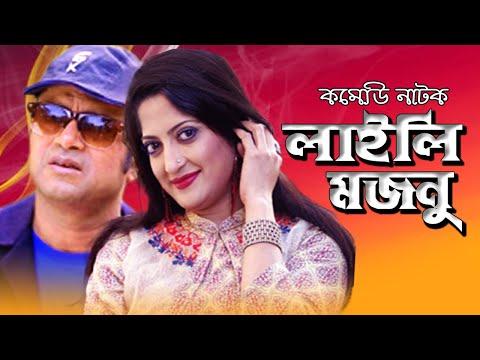 লাইলি মজনু | Laili Mojnu | Akhomo Hasan Comedy Natok | Bangla New Natok | Moubd