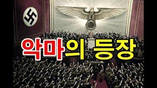 히틀러의 권력 장악 - 장검의 밤 [도도도]