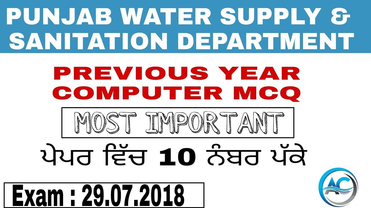 PUNJAB WATER SUPPLY & SANITATION DEPARTMENT JE EXAM 2018 | PREVIOUS YEAR  IMPORTATNT COMPUTER MCQ |