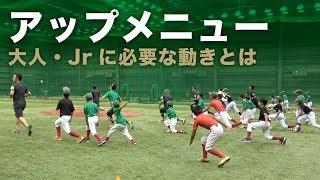野球に必要な体づくりとウォーミングアップを同時に行うメニューとは