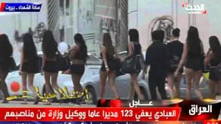 لقطة مباشرة من مظاهرات بيروت تحرج ريم بو قمرة مذيعة الحدث