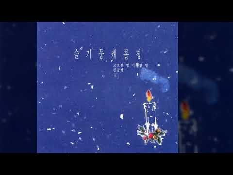 Silent Night, Holy Night(Korean Traditional Music Group Seulgidoong)
