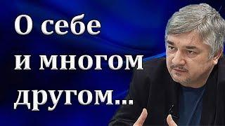 Ростислав Ищенко рассказывает о себе и о многом другом...