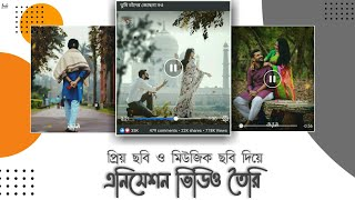 Facebook status video editing with mobile | Animation video with photo | Bangla tutorial