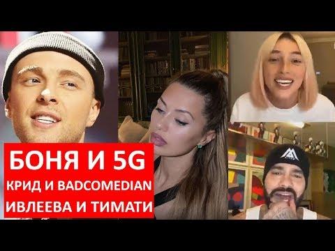 Ивлеева и Тимати / Егор Крид и Badcomedian / Виктория Боня 5G и чипирование /дочь Блиновской и Венум