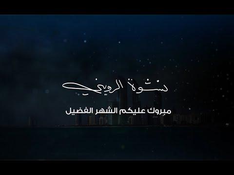 مبارك عليكم الشهر الفضيل