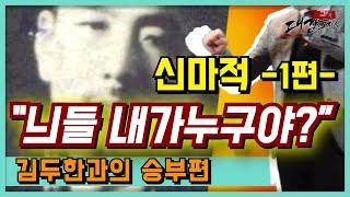독불장군 신마적(1편) 김두한과의 대결 사실일까 진짜일까? 야인시대 재구성(잡다한이야기,잡다한지식)대감의잡식 대감시대