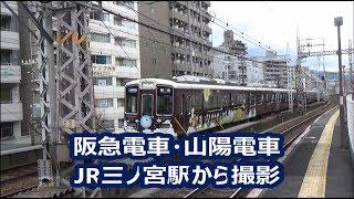 【阪急電車】阪急・山陽電車 JR三ノ宮駅から撮影
