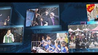 2016華人基督教新聞 重點回顧與展望