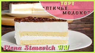 Торт суфле Птичье молоко || Bird milk cake souffle || Elena Stasevich HM