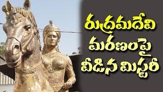 రాణీ రుద్రమదేవి మరణంపై కీలక ఆధారాలు లభ్యం | Rani Rudrama Devi Death Mystery Revealed..!
