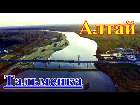 Алтай / Тальменка / Чумыш с высоты птичьего полета