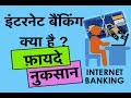 What Is Internet Banking II Internet Banking Benefits & Loss