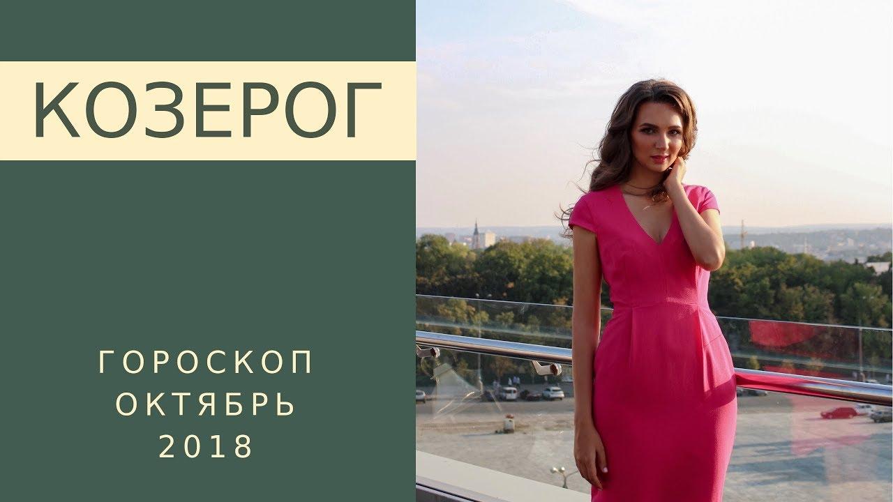 КОЗЕРОГ – гороскоп на ОКТЯБРЬ 2018 года от Натальи Алешиной