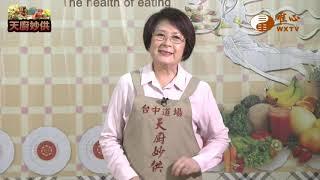 涂秋足-薏仁素排/香煎豆包【天廚妙供 3】| WXTV唯心電視台