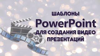 Шаблоны PowerpPoint для создания видео презентаций БЕСПЛАТНО