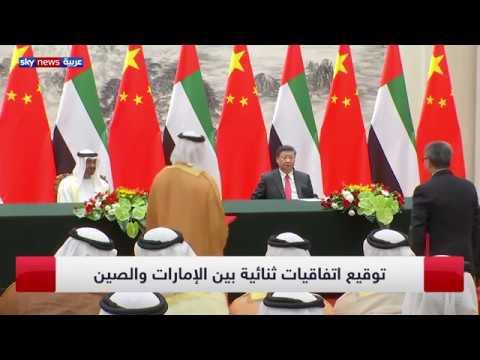 توقيع اتفاقيات ثنائية بين الإمارات والصين  - نشر قبل 3 ساعة