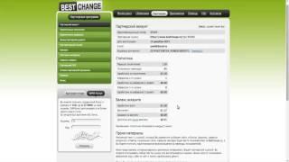Как заработать на обмене биткоин  100$ в обменнике bestchange