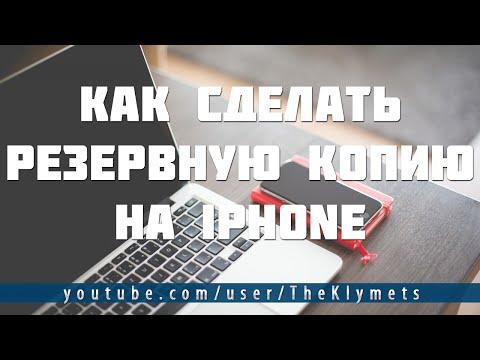 Вопрос: Как выполнить резервное копирование данных iPhone?